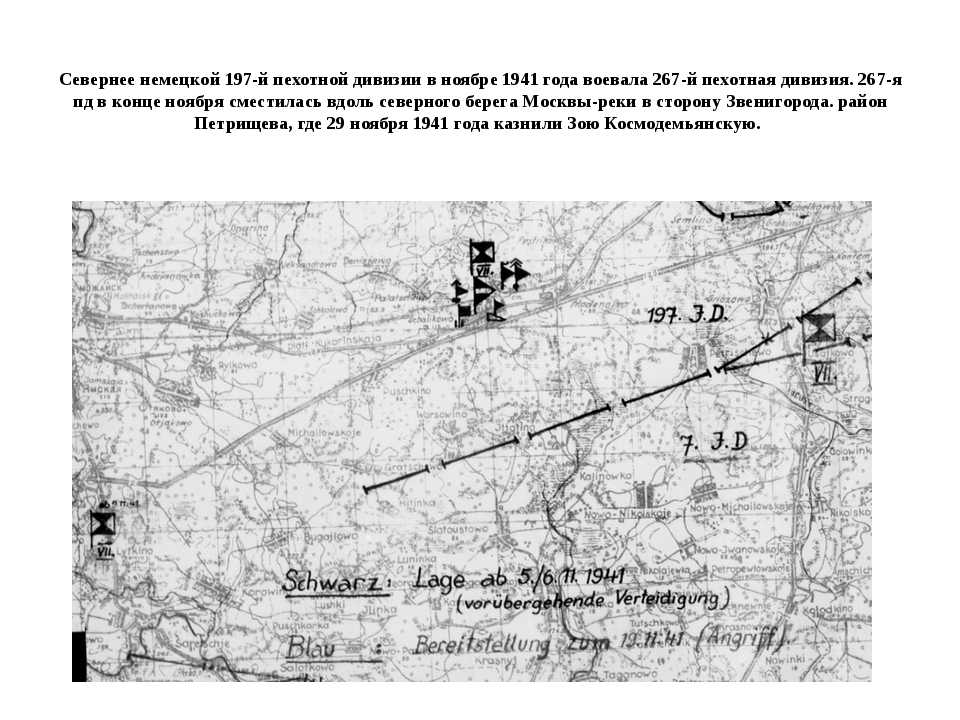 Севернее немецкой 197-й пехотной дивизии в ноябре 1941 года воевала 267-й пе...