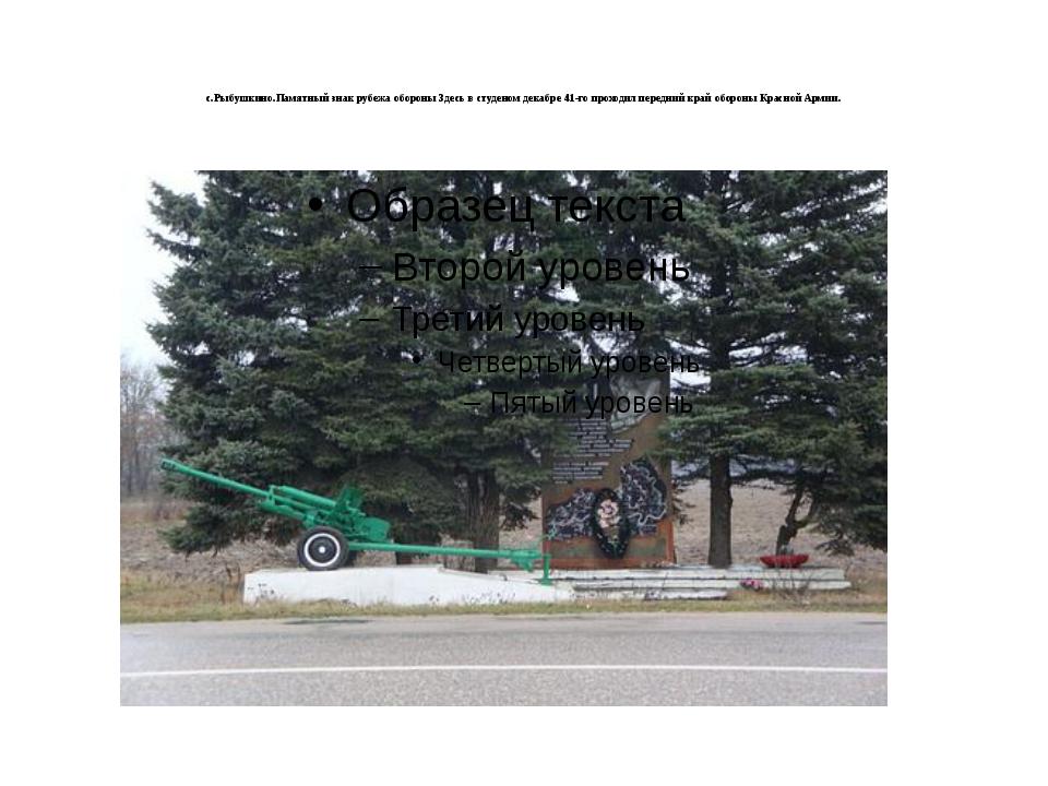 с.Рыбушкино.Памятный знак рубежа обороны Здесь в студеном декабре 41-го прох...