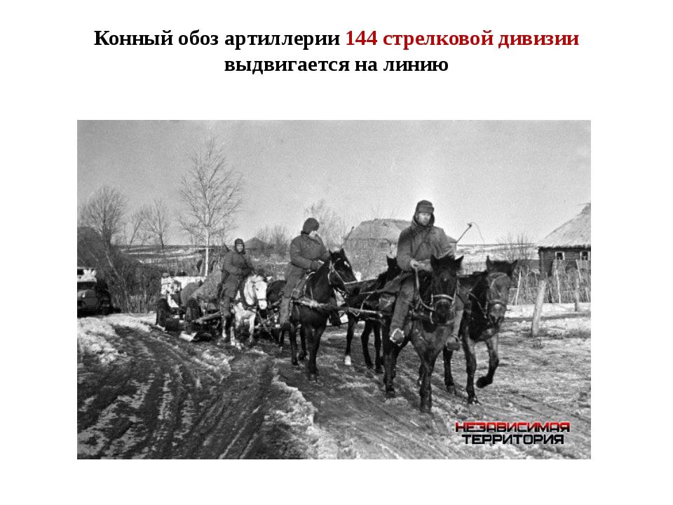 Конный обоз артиллерии 144 стрелковой дивизии выдвигается на линию