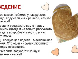 ВВЕДЕНИЕ Какое самое любимое у нас русское блюдо, подумали мы и решили, что э