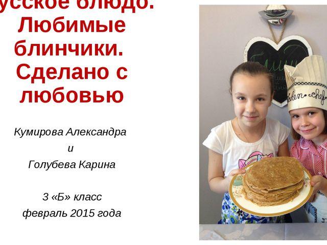 Русское блюдо. Любимые блинчики. Сделано с любовью Кумирова Александра и Голу...