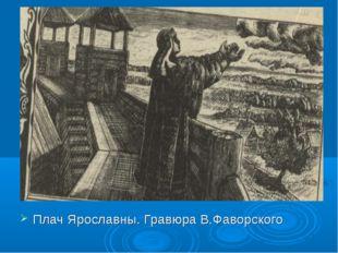 Плач Ярославны. Гравюра В.Фаворского