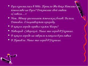 Русь крестилась в 988г. Прошло два века.Изжито ли язычество на Руси? Докажите