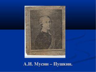 А.И. Мусин – Пушкин.