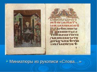 Миниатюры из рукописи «Слова…»