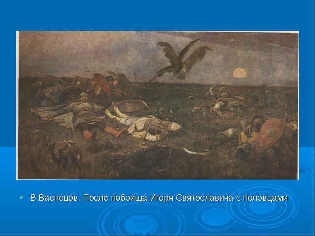 В.Васнецов. После побоища Игоря Святославича с половцами