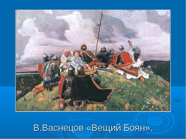 В.Васнецов «Вещий Боян».
