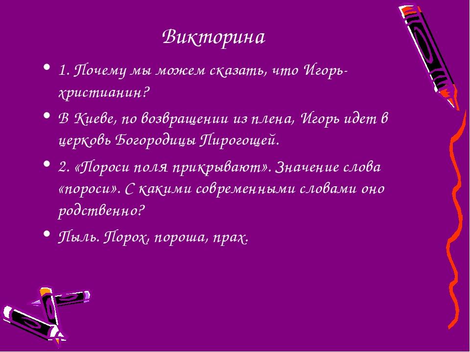 Викторина 1. Почему мы можем сказать, что Игорь- христианин? В Киеве, по возв...