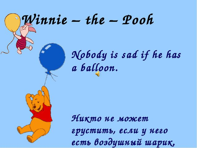 Winnie – the – Pooh Nobody is sad if he has a balloon. Никто не может грустит...