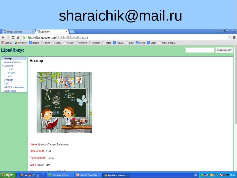 sharaichik@mail.ru