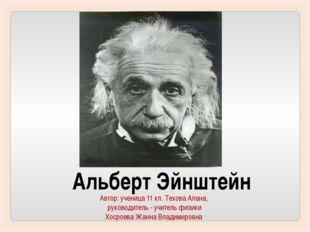 Альберт Эйнштейн Автор: ученица 11 кл. Техова Алана, руководитель - учитель ф