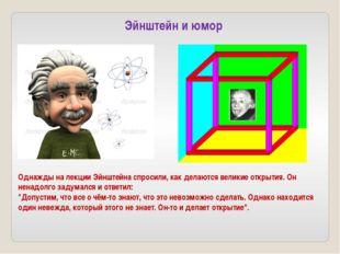 Однажды на лекции Эйнштейна спросили, как делаются великие открытия. Он ненад
