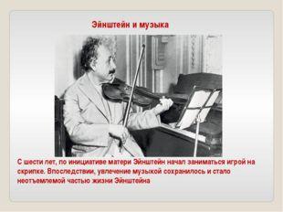 С шести лет, по инициативе матери Эйнштейн начал заниматься игрой на скрипке.