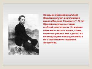 Начальное образование Альберт Эйнштейн получил в католической школе в Мюнхене