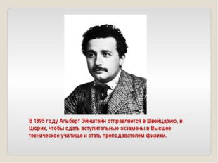 В 1895 году Альберт Эйнштейн отправляется в Швейцарию, в Цюрих, чтобы сдать в