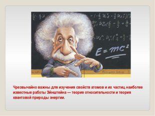 Чрезвычайно важны для изучения свойств атомов и их частиц наиболее известные