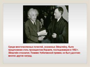 Среди многочисленных почестей, оказанных Эйнштейну, было предложение стать пр