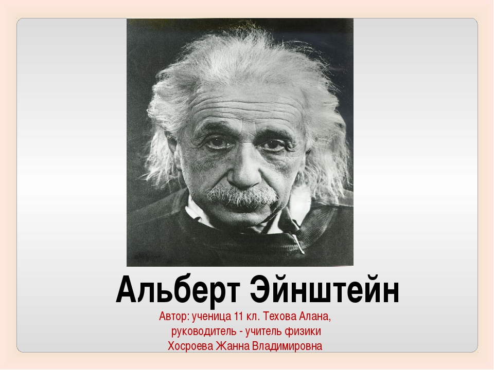 Альберт Эйнштейн Автор: ученица 11 кл. Техова Алана, руководитель - учитель ф...