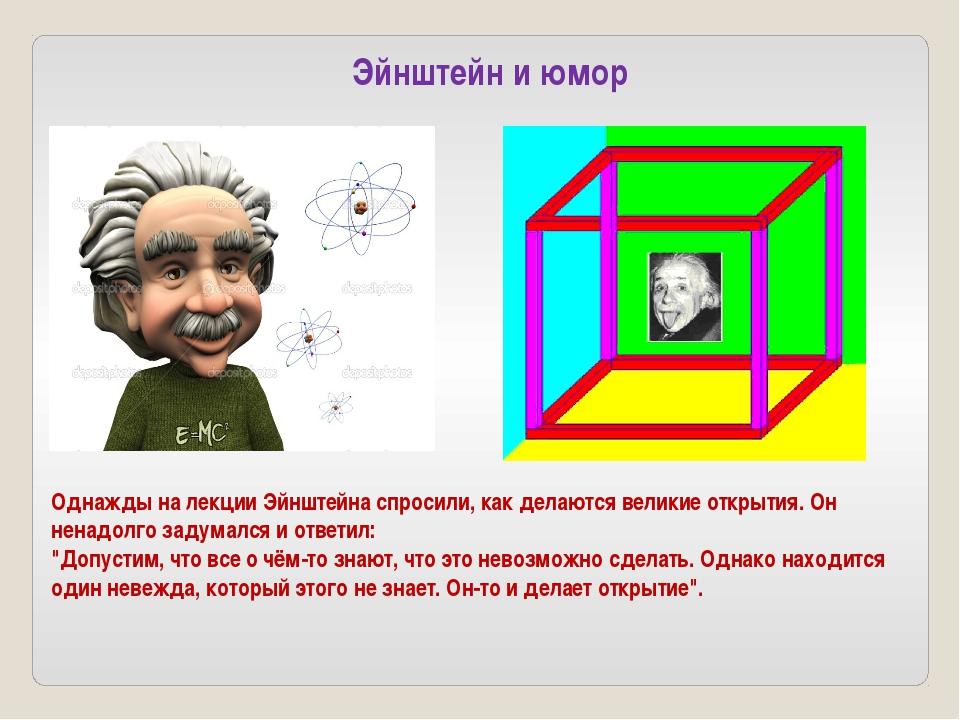 Однажды на лекции Эйнштейна спросили, как делаются великие открытия. Он ненад...