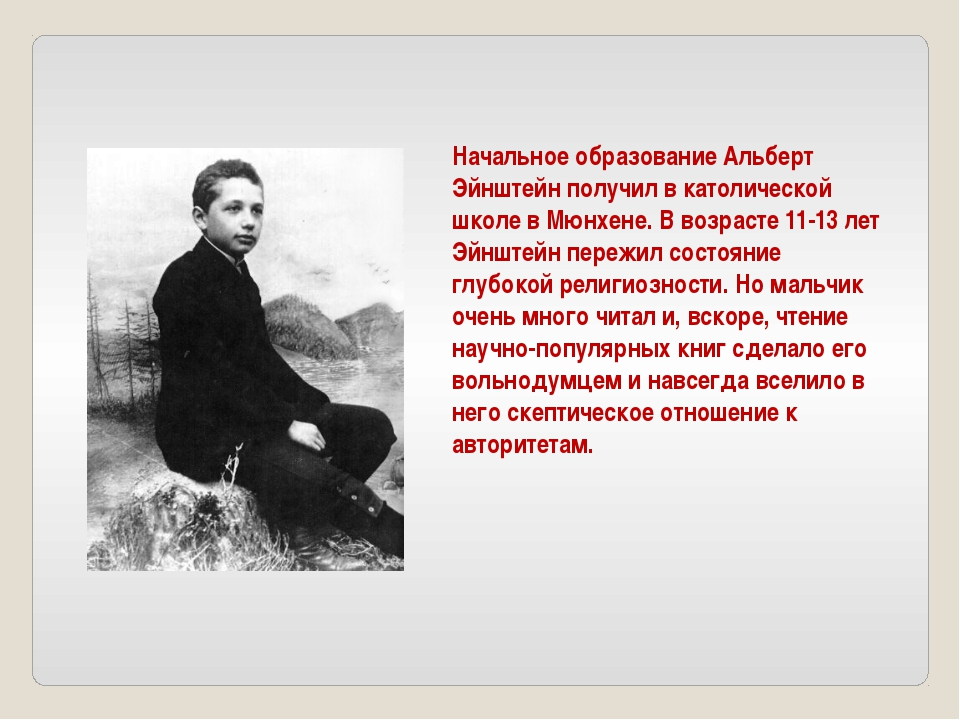 Начальное образование Альберт Эйнштейн получил в католической школе в Мюнхене...