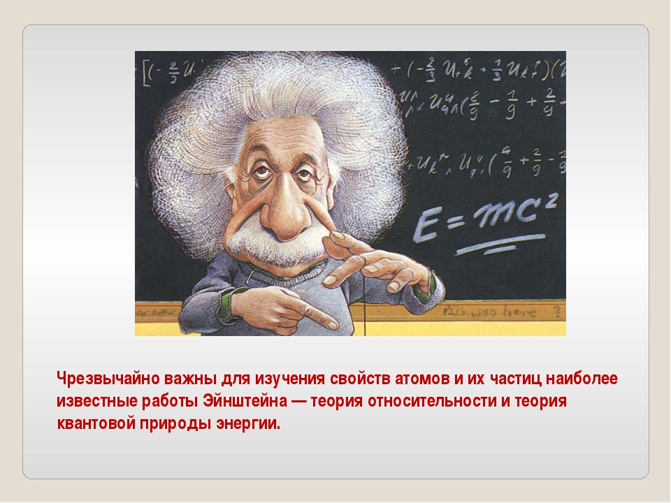 Чрезвычайно важны для изучения свойств атомов и их частиц наиболее известные...