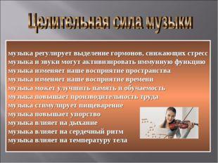 музыка регулирует выделение гормонов, снижающих стресс музыка и звуки могут