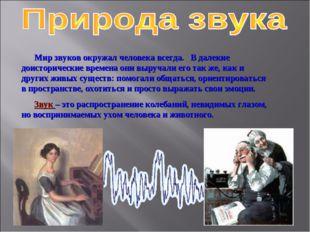 Мир звуков окружал человека всегда. В далекие доисторические времена они в