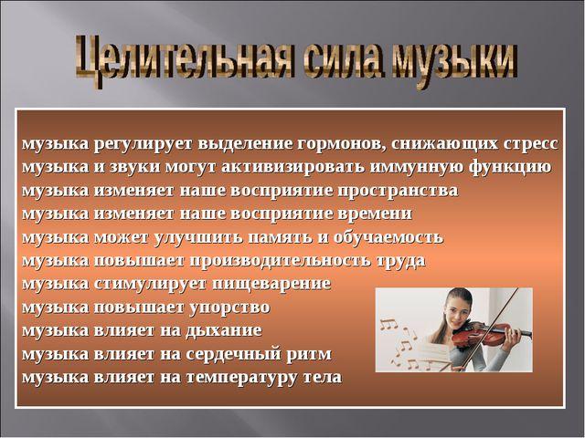 музыка регулирует выделение гормонов, снижающих стресс музыка и звуки могут...