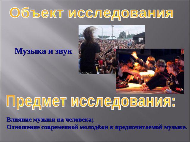 Музыка и звук Влияние музыки на человека; Отношение современной молодёжи к пр...