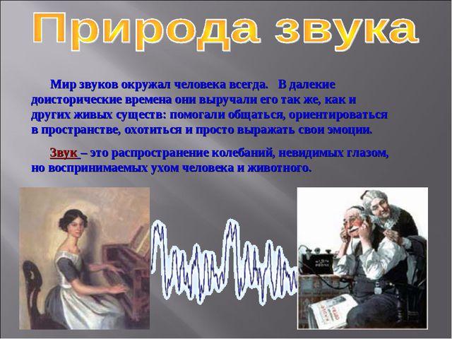 Мир звуков окружал человека всегда. В далекие доисторические времена они в...