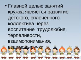 Главной целью занятий кружка является развитие детского, сплоченного коллекти
