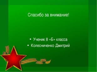 Спасибо за внимание! Ученик 8 «Б» класса Колесниченко Дмитрий