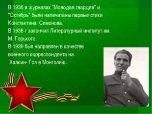 """В 1936 в журналах """"Молодая гвардия"""" и """"Октябрь"""" были напечатаны первые стихи"""