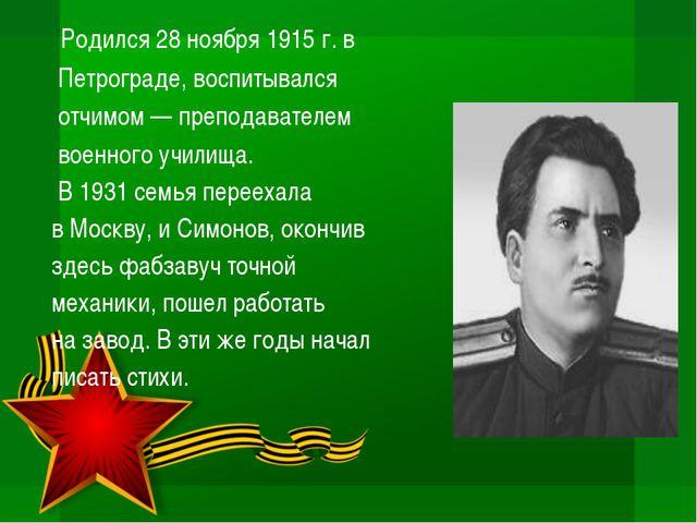 Родился 28 ноября 1915 г. в Петрограде, воспитывался отчимом — преподавателе...