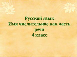 Русский язык Имя числительное как часть речи 4 класс