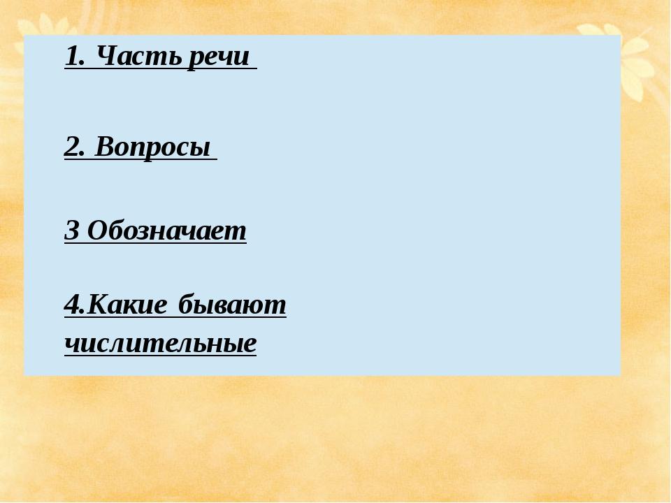 1. Часть речи 2. Вопросы 3 Обозначает 4.Какиебывают числительные