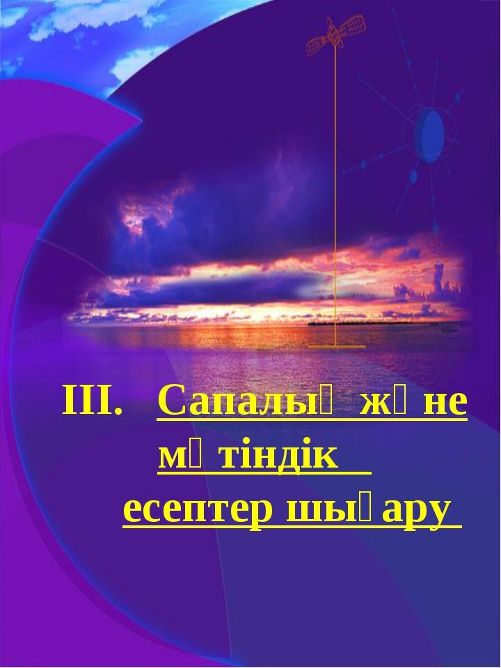 ІІІ. Сапалық және мәтіндік есептер шығару