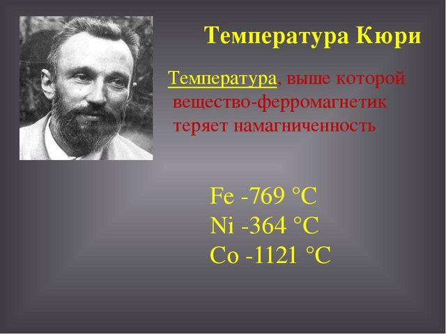 Температура Кюри Температура, выше которой вещество-ферромагнетик теряет нама...