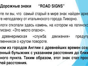 """Дорожные знаки """"ROAD SIGNS"""" А знаете ли вы, что самый старый в мире знак найд"""