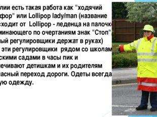 """В Англии есть такая работа как """"ходячий светофор"""" или Lollipop lady/man (назв"""