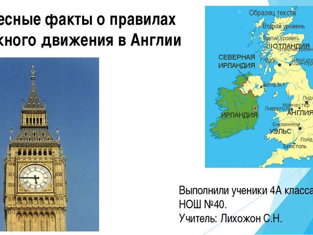 Интересные факты о правилах дорожного движения в Англии Выполнили ученики 4А...