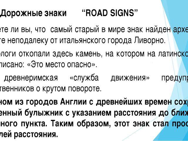 """Дорожные знаки """"ROAD SIGNS"""" А знаете ли вы, что самый старый в мире знак найд..."""