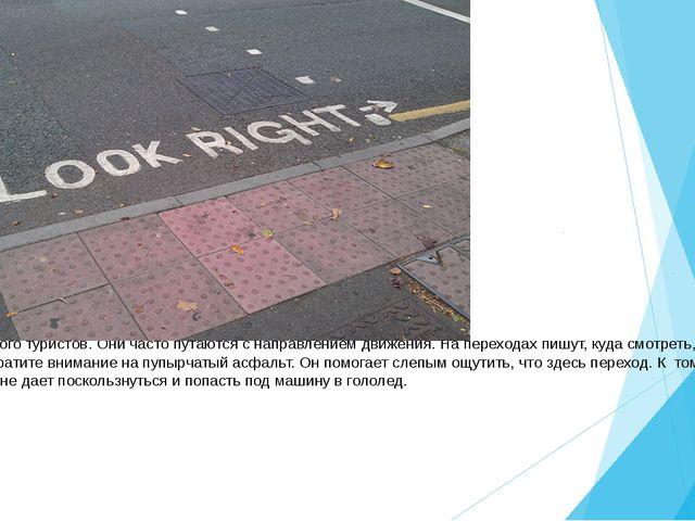 В Англии много туристов. Они часто путаются с направлением движения. На пере...