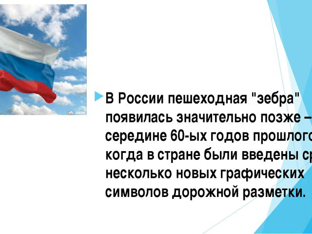 """В России пешеходная """"зебра"""" появилась значительно позже – лишь в середине 60-..."""