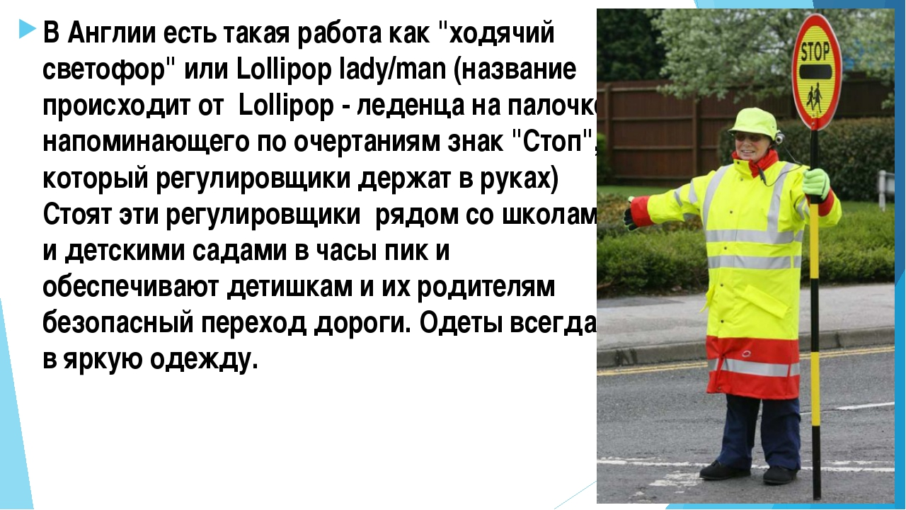 """В Англии есть такая работа как """"ходячий светофор"""" или Lollipop lady/man (назв..."""
