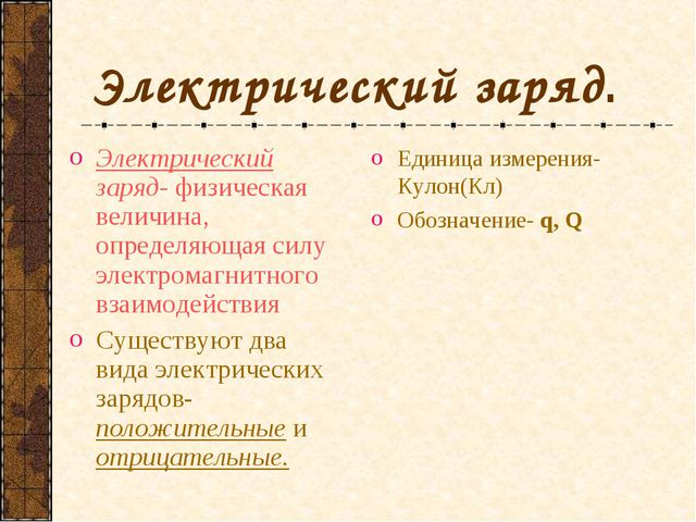 Электрический заряд. Электрический заряд- физическая величина, определяющая с...