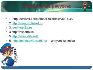 Электронные ресурсы: 1. http://festival.1september.ru/articles/510048/ 2.http