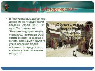 Страница «Историческая» В России правила дорожного движения на лошадях были в