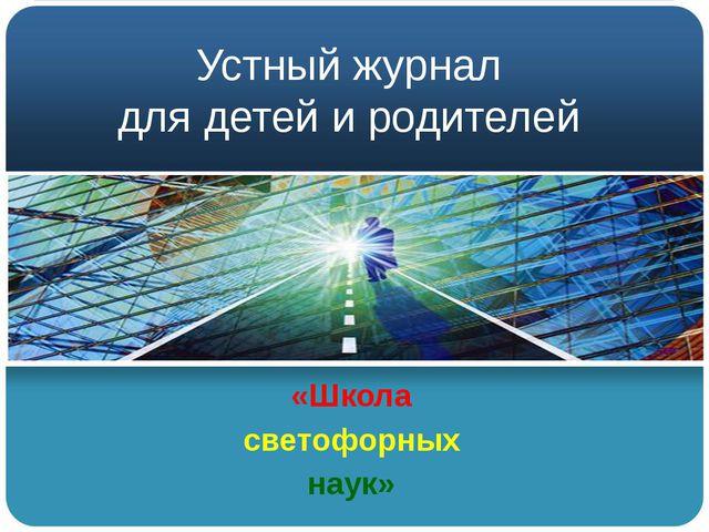 Устный журнал для детей и родителей «Школа светофорных наук»