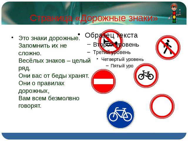 Страница «Дорожные знаки» Это знаки дорожные. Запомнить их не сложно. Весёлых...